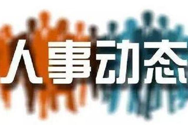 湖北最新一批干部人事变动 涉及宜昌、荆州、荆门等地