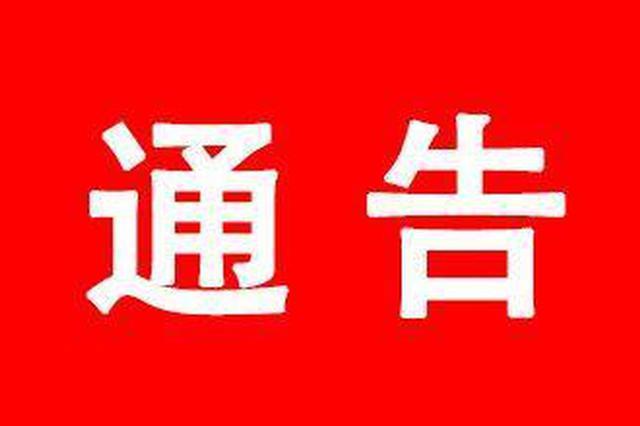 47名涉黑涉恶在逃人员 黄冈公安喊你来自首(图)