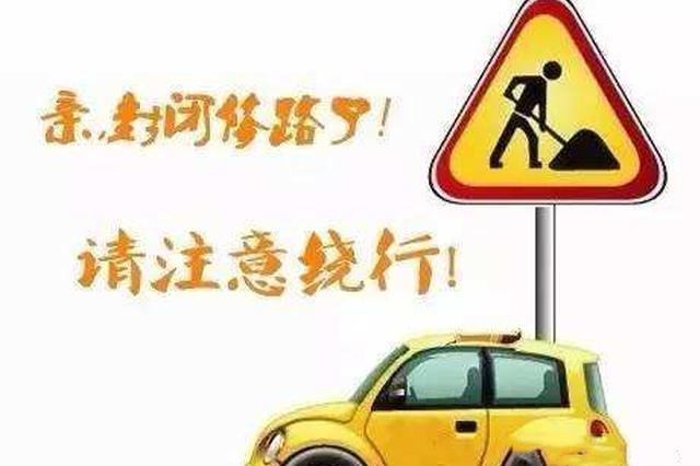 下周武汉两座地铁站开始封闭施工 交警发布绕行提示
