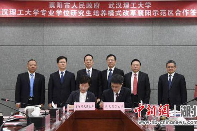 武汉理工大学专硕改革示范区落户襄阳 2022年正式运行