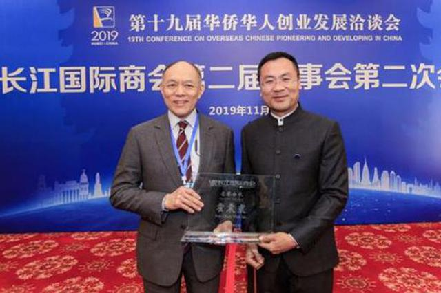 长江国际商会第二届理事会第二次会议现场