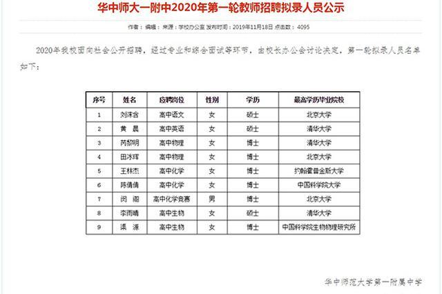 华中师大一附中拟录取9名教师 均为名校硕士或博士