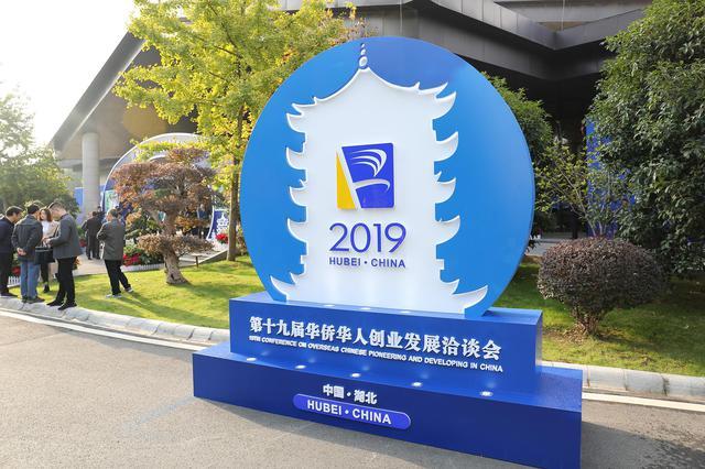 """2019年""""华创会""""武汉开幕 61个国家和地区代表参会"""