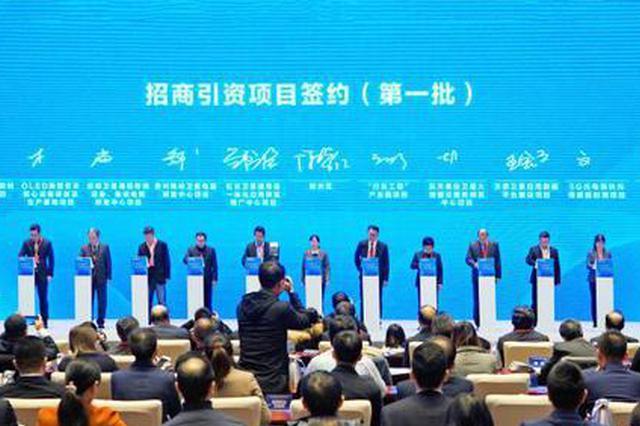 多项目签约武汉国家航天产业基地 总金额逾1056亿元