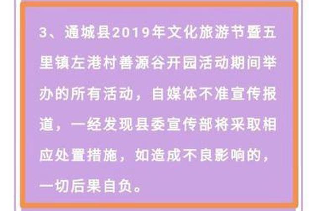 通城发公告禁自媒体报道文化旅游节 回应:公告已删除