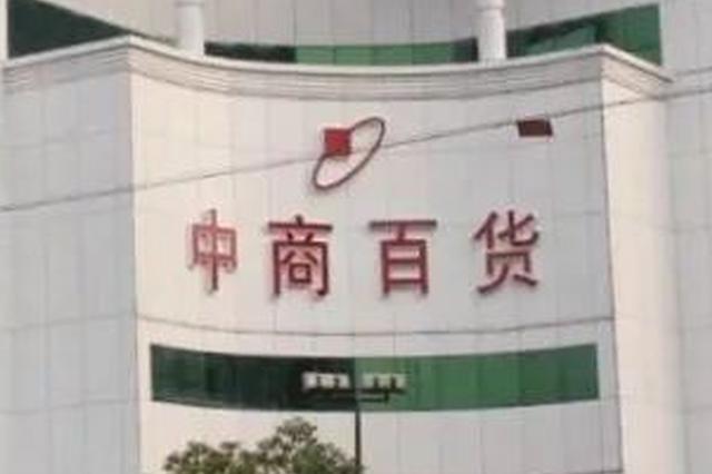 武汉中商发布收购报告 居然之家重组上市获证监会核准
