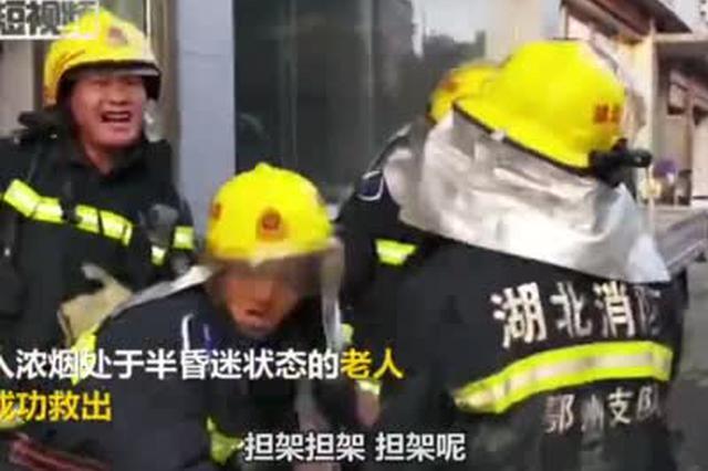湖北消防员冲入火场救出中风老人 之后做出暖心举动