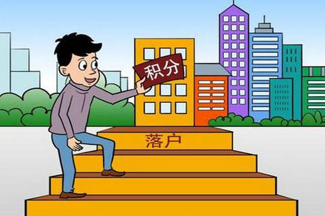 武汉积分落户取消年度数量限制