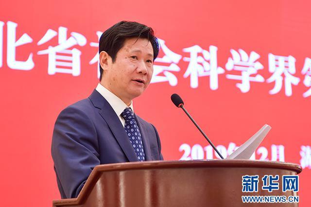 赵凌云当选湖北省社科联第九届委员会主席