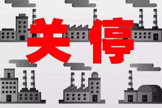 """宜昌关停38家""""围江""""化工企业 确保一江清水东流"""