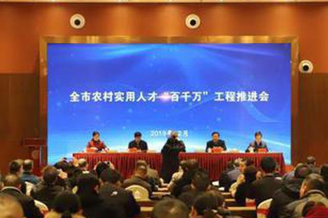武汉计划三年培养万名农村实用人才助力乡村振兴