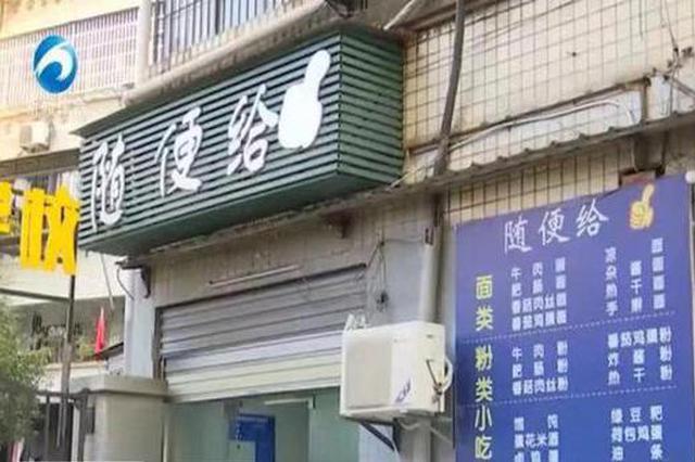 """湖北一早餐店叫""""随便给"""":顾客自主找零多年"""