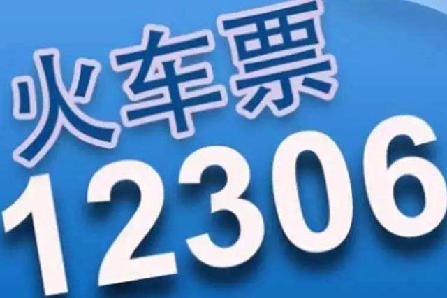 候补购票兑现率74% 铁路春运首日售票1200多万张