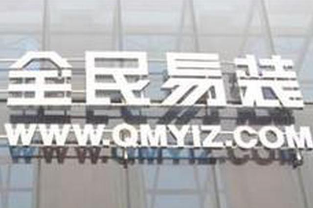 武汉一装修公司负责人涉诈骗罪被捕 8名高管限制出境