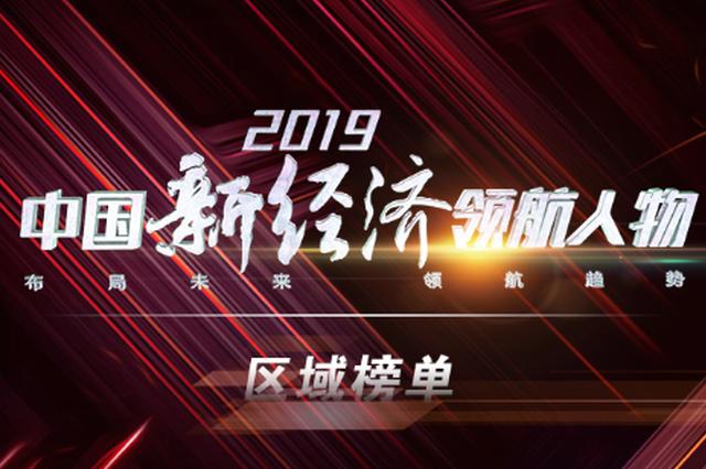 2019中国新经济领航人物评选湖北区域十强榜单出炉