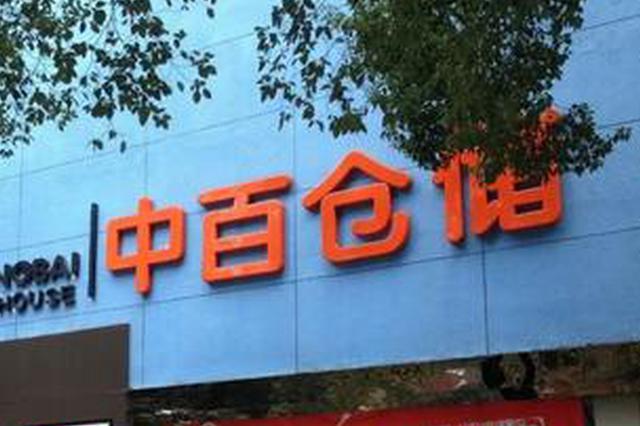 永辉超市放弃入主中百集团:与武汉国资公司达成共识