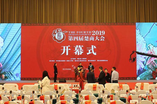 第四届楚商大会在汉举行 共签约33个项目总金额664亿