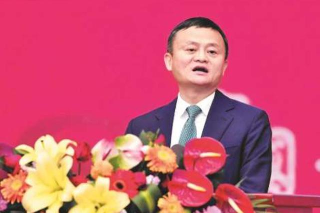马云任湖北省政府经济顾问:阿里也是制造业