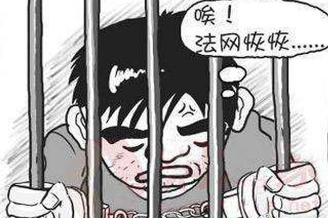 丹江口男子盗窃后潜逃17年 警方持续追逃终成功