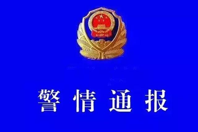 湖北广水发生一起命案致1死1伤 警方正全力侦查抓捕