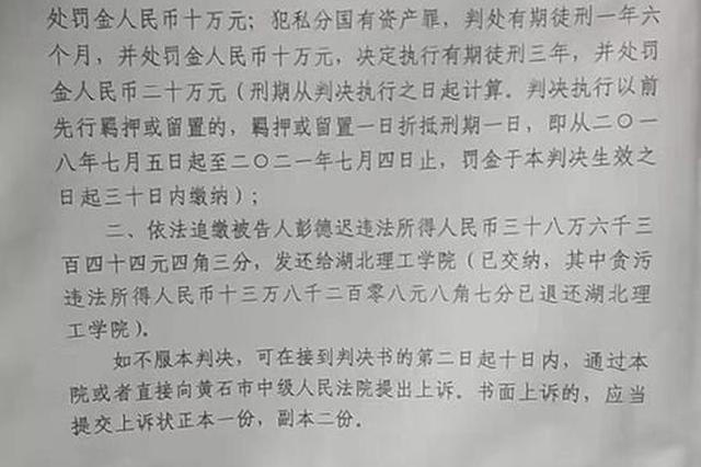 黄石理工学院自考办原主任被控贪污一审获刑三年