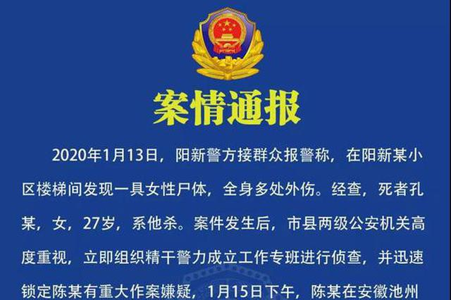 湖北阳新一27岁女子被杀害 嫌犯潜逃后在安徽被抓获
