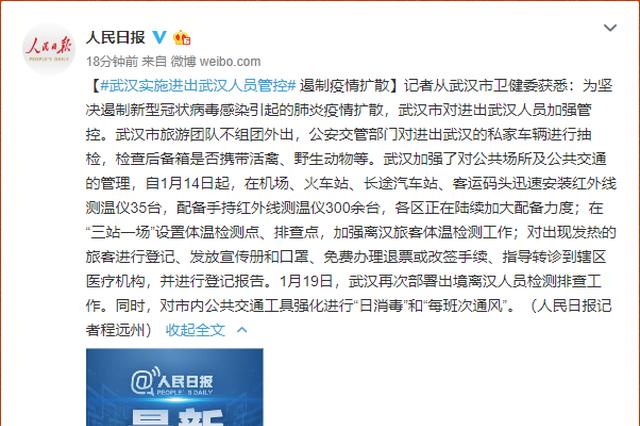 武汉实施进出武汉人员管控 遏制疫情扩散
