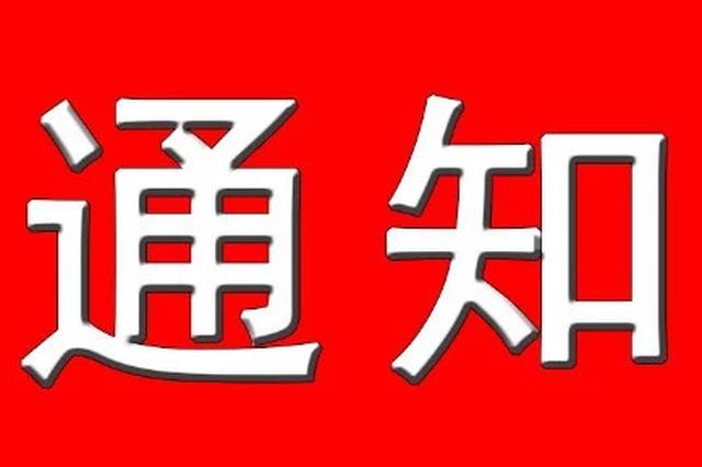 武汉即日起暂停或取消人员聚集的文旅活动和文化演出