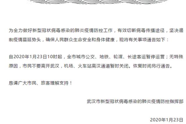 今日10时起武汉全市交通停运 机场火车站离汉通道关闭