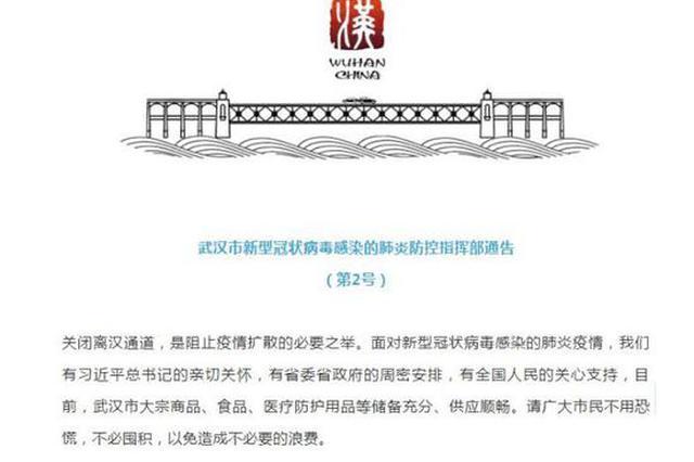 武汉:大宗食品、医疗防护用品等储备充分 市民不必囤积