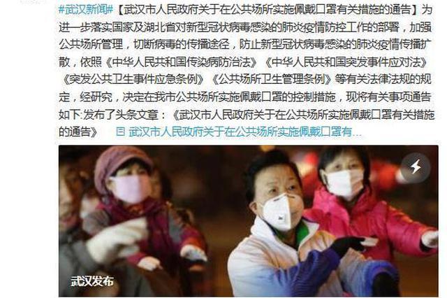 武汉要求全市在公共场所佩戴口罩