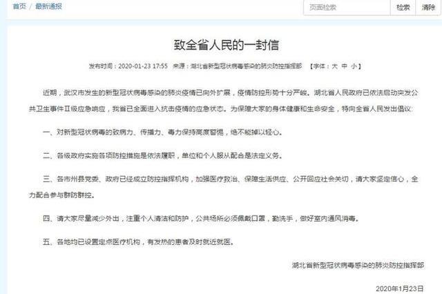 湖北省新型冠状病毒感染的肺炎防控指挥部致全省人民的一封信