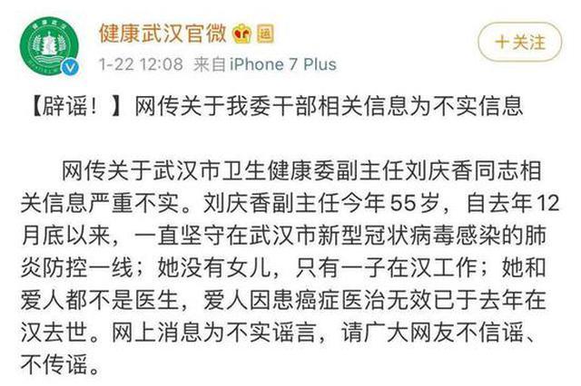 武汉卫健委辟谣:网传刘庆香相关信息严重不实