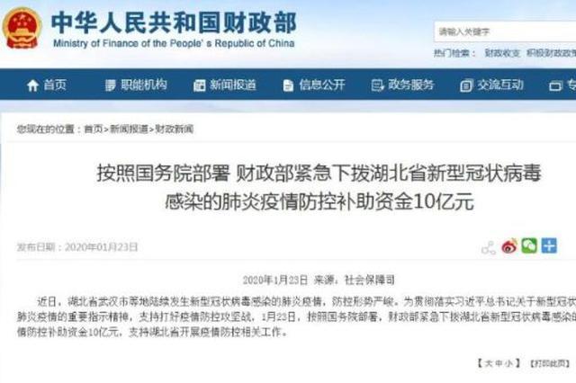 财政部下拨湖北省新冠肺炎疫情防控补助资金10亿元