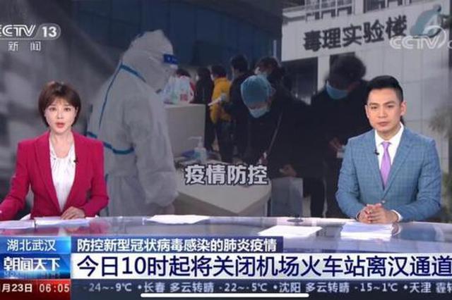 湖北省省长王晓东:关闭离汉通道是个非常艰难的抉择