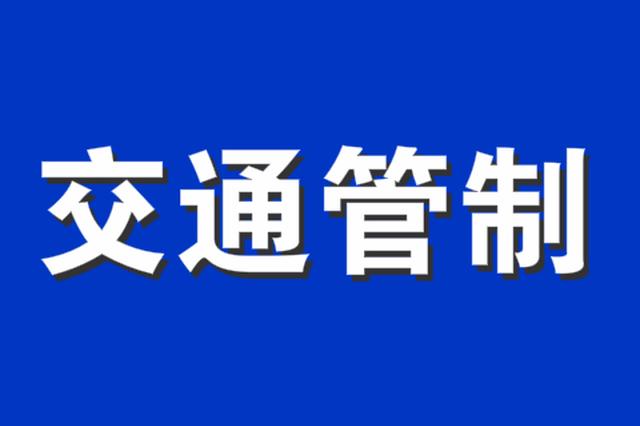 1月26日起湖北鄂州市实行机动车禁行管理
