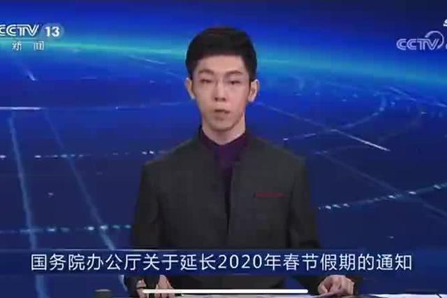 转发周知!国务院通知:春节假期延长至2月2日