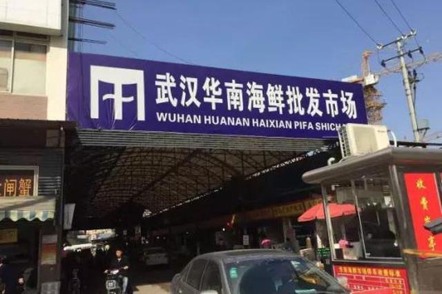 武汉华南海鲜市场检出大量新型冠状病毒