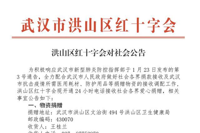 """武汉战""""疫"""" 这个中心城区急需您的援助"""