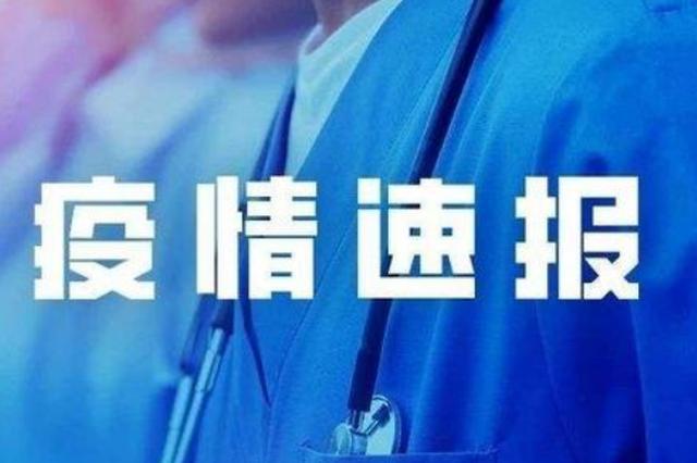全国新增新冠肺炎确诊病例31例 新增无症状感染者60例