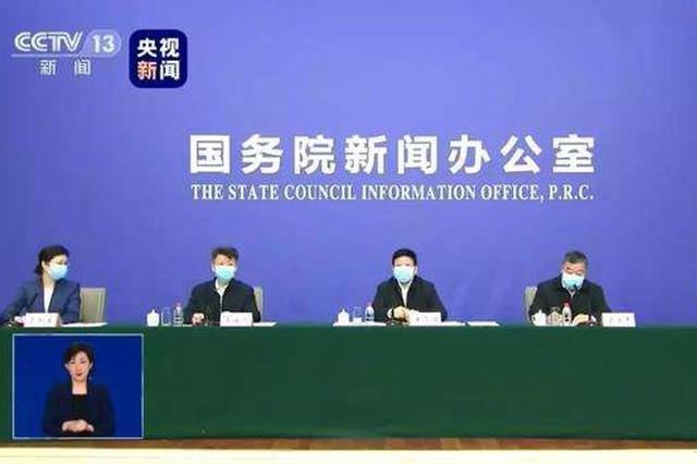 国新办首次在武汉举行新闻发布会 透露这些信息