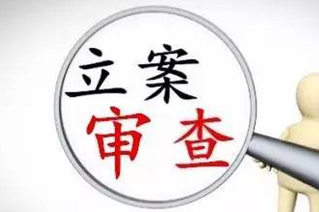 黄冈一副县长履行疫情防控主体责任不力被立案审查
