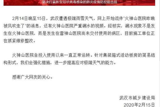火神山医院被风吹走?发生漏水?武汉城建局回应
