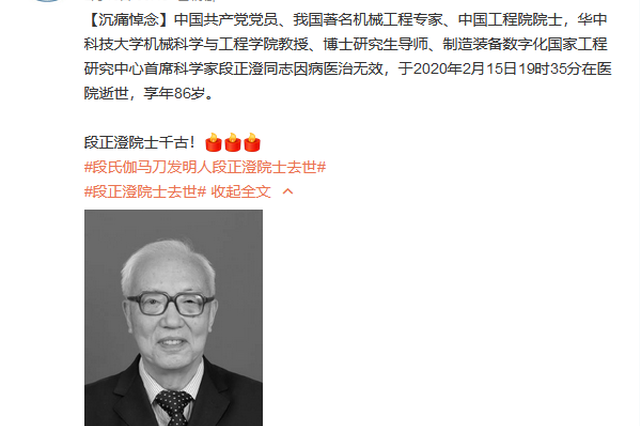 中国著名机械工程专家段正澄院士因病逝世