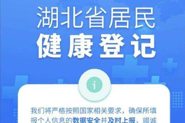 """""""湖北健康码""""陆续上线 """"绿码""""为省内返岗通行证明"""