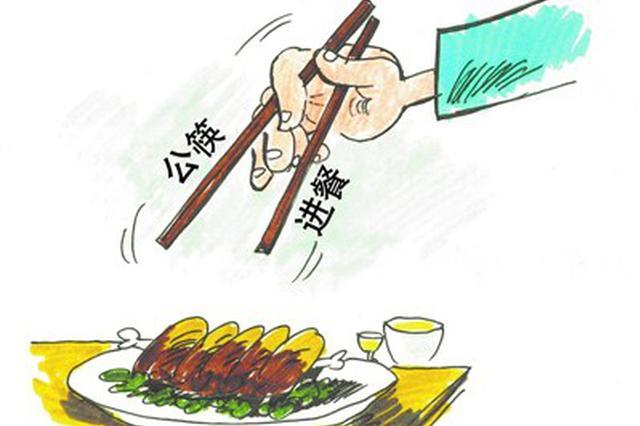 全国首个公勺公筷标准出台 适用场合和配备数量引争议
