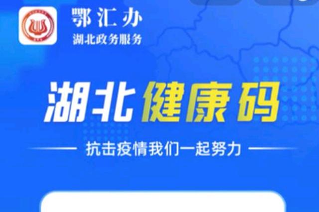 武汉:外地返汉、进出小区都要扫健康码