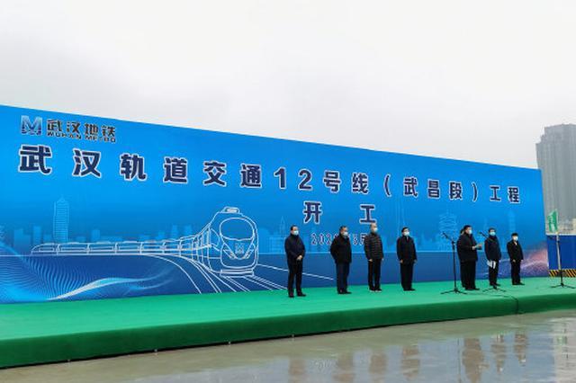 武汉地铁12号线(武昌段)开建 轨道交通在建线路全面复工