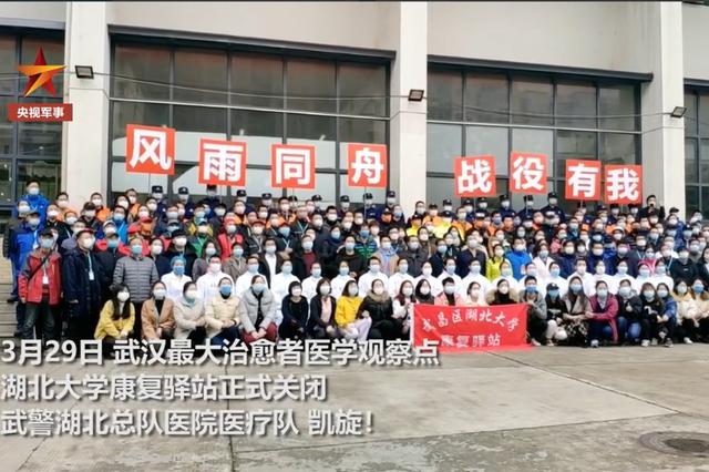 武汉最大康复驿站关闭 消杀完毕后将交还湖北大学