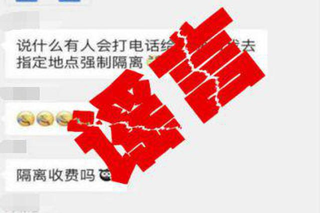 武汉部分市民坐了一趟地铁回来健康码变红了?谣言